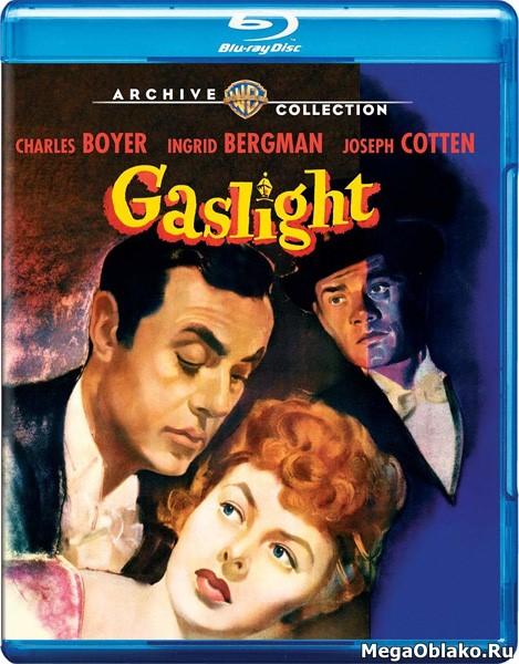 Газовый свет / Gaslight (1944/BDRip/HDRip)