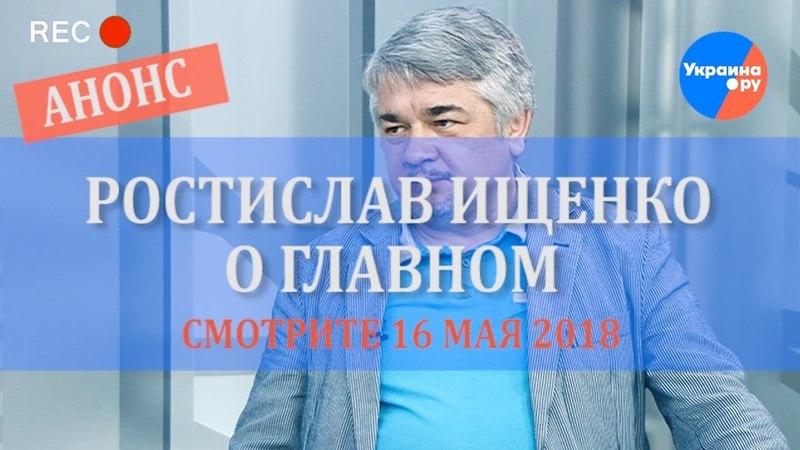 Анонс передачи Ищенко о главном