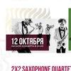 12.10 — 2x2 Saxophone Quartet во FREEDOM Music