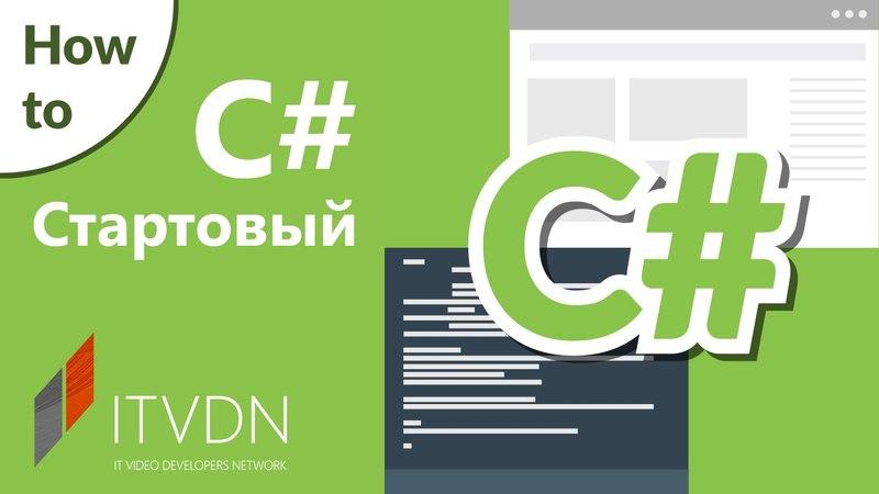 Создание решений и проектов с использованием встроенных шаблонов в C