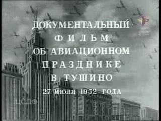 День Воздушного флота СССР. Авиационный праздник в Тушино 27 июля 1952 года