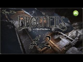Прохождение Brothers: A Tale of Two Sons - #2: Хозяева горы