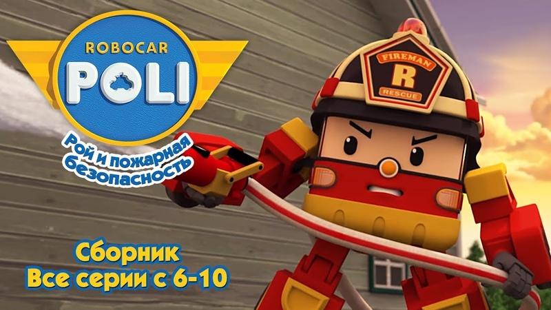 Робокар Поли - Рой и пожарная безопасность - Сборник 2 (Все серии подряд 6-10)