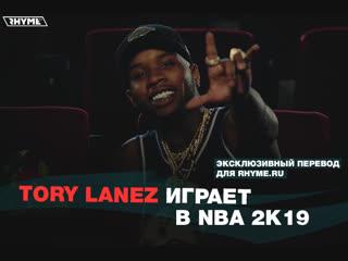 Tory lanez играет в nba 2k19 (переведено сайтом rhyme.ru)