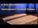 Пробудження в Західній Україні В Яцюк МСЦ ЕХБ