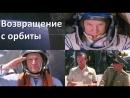 Фильм Возвращение с орбиты_1983 (научная фантастика).