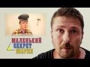 Kamikadze d гей Или видео о котором Анатолий Шарий предпочитает не вспоминать Остр