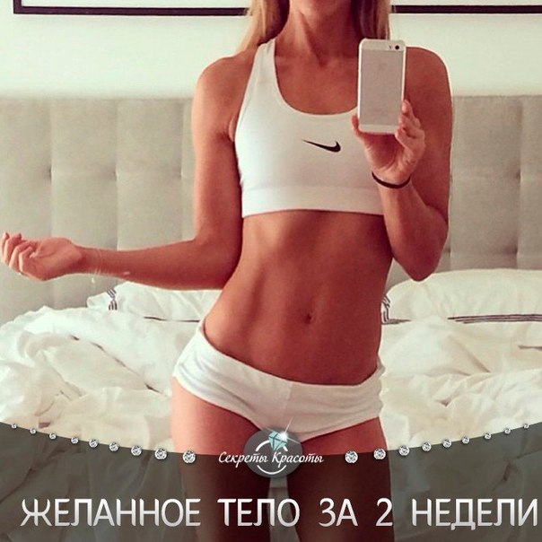 Желанное тело за 2 недели диета результаты