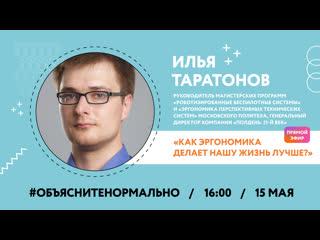 Как эргономика делает нашу жизнь лучше Узнаем у Ильи Таратонова, руководителя магистерских программ Московского Политеха