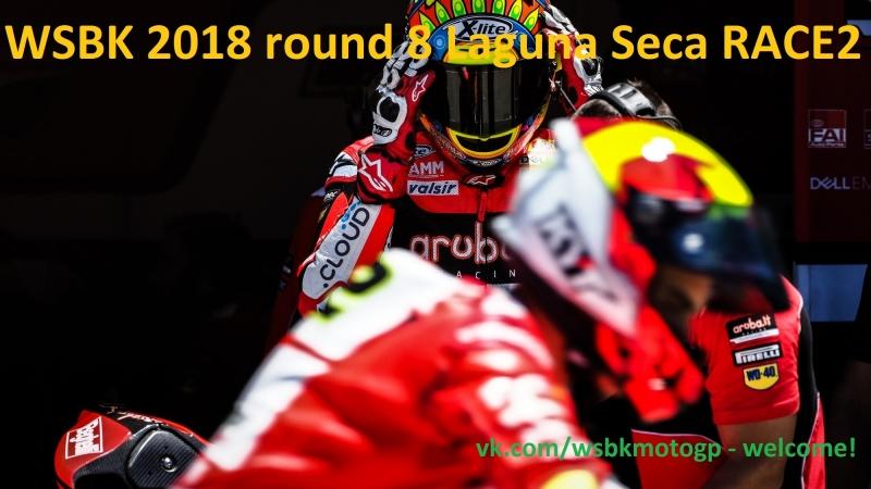 WSBK 2018 round 8 Laguna Seca RACE2 (RUS)