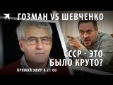 Шевченко VS Гозман Что для вас значит распад СССР