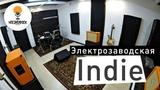 Indie репетиционная база Hendrix Studio Электрозаводская