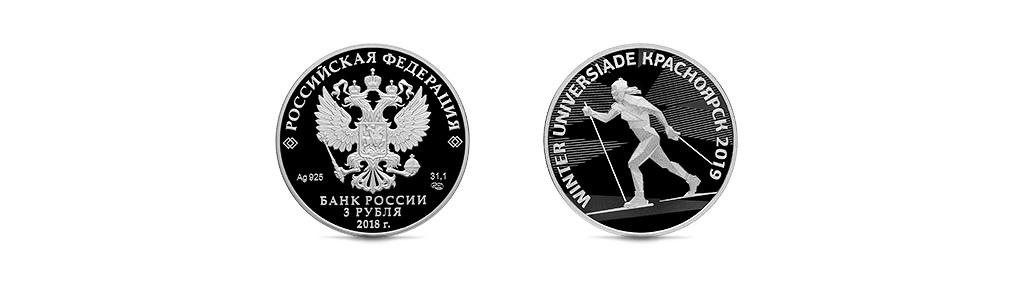 Центробанк выпустил памятные монеты с символикой Универсиады-2019