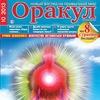 "Газета ""Оракул"""