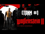 Шпрехен зе дойч? - Стрим 1 - Wolfenstein II: The New Colossus
