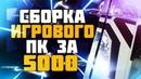 СБОРКА ИГРОВОГО КОМПЬЮТЕРА ЗА 5000