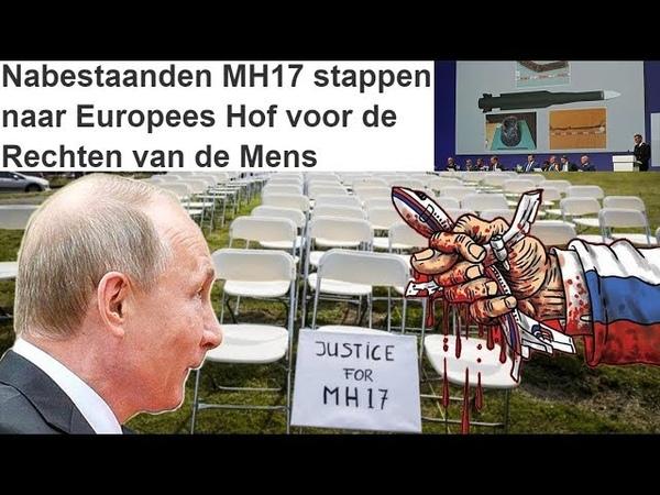 Родственники 55 жертв катастрофы рейса MH17 подали иск на Россию в Европейский суд.