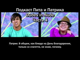 dudes in nude - part 4