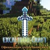 Excalibur-Craft Minecraft 1.7