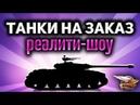 Стрим ТАНКИ НА ЗАКАЗ Реалити шоу