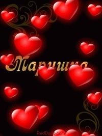 Марина Гриневич, 9 февраля , Синельниково, id171095401