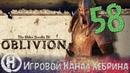 Прохождение Oblivion - Часть 58 (Награда Азуры)