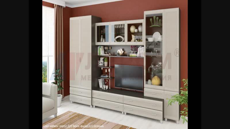 Презентация гостиной Мелисса - композиция 15 от мебельной фабрики Лером