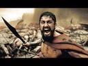 MIYAGI X ЭНДШПИЛЬ - ТОПИ ДО ТАЛОГО I к/ф 300 Спартанцев