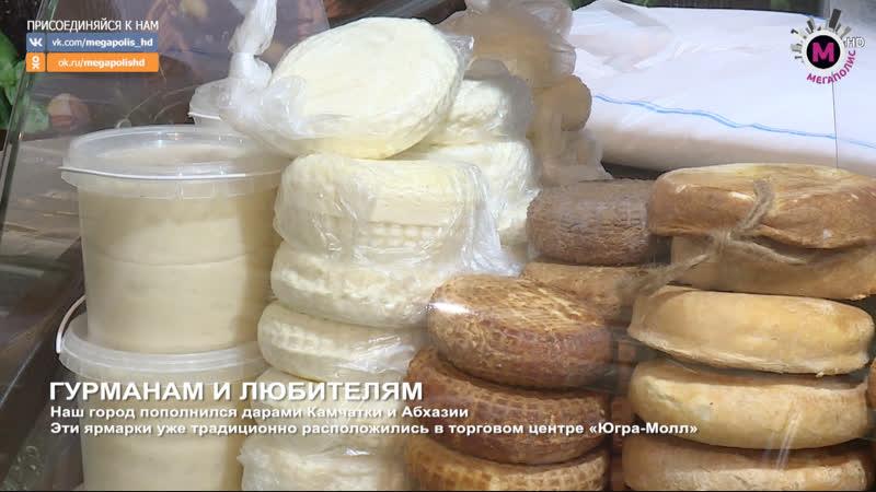 Мегаполис - Гурманам и любителям - Нижневартовск