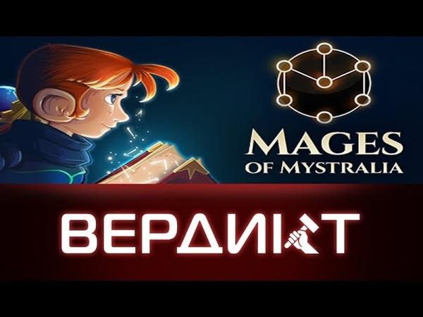 Вердикт: Mages of Mystralia