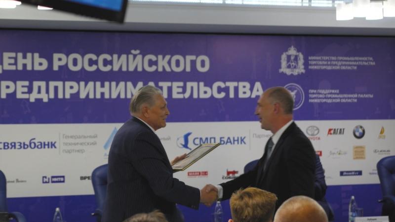 Торгово Промышленная палата Нижегородской области