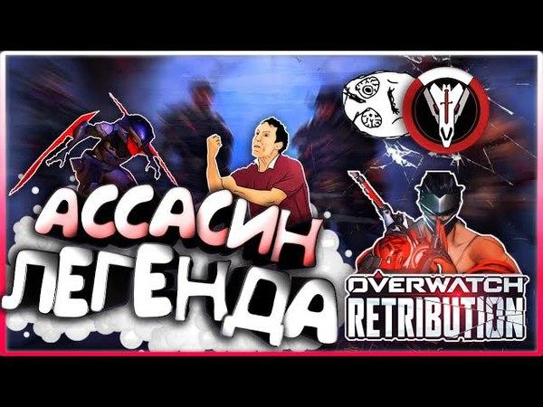 Overwatch 8 - ЛЕГЕНДА, БОЛЬ И АССАСИН | Овервотч (Безумные игры)
