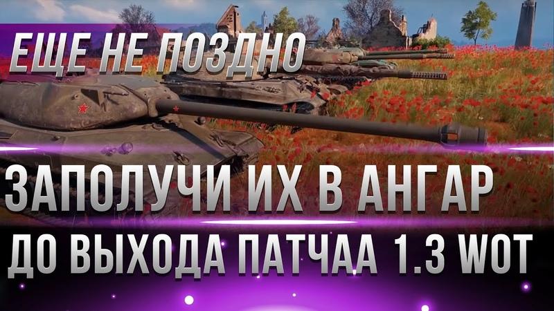ЗАБЕРИ ЭТИ ИМБЫ ДО ВЫХОДА ПАТЧА 1.3 В ТАНКАХ! ПОКА ЕЩЕ ЕСТЬ ВРЕМЯ В WOT! ПЕРЕМЕНЫ В world of tanks
