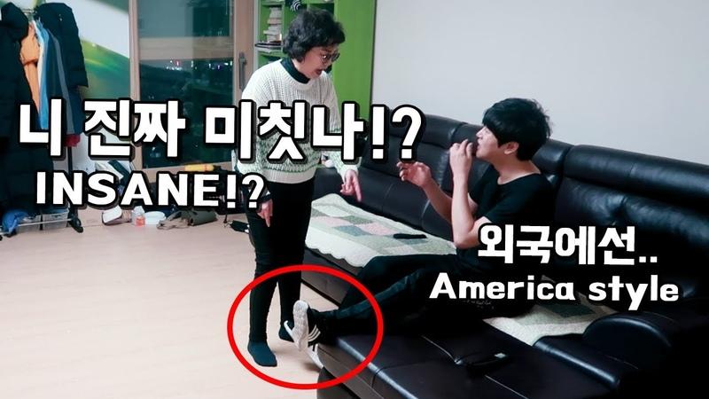 엄마가 집에서 신발 신고 다니는 아들을 보면 생기는 일 When my mom see my shoes in Korean home