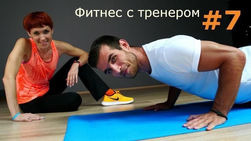 Фитнес с тренером. Программа тренировок для Маши Капуки Кануки