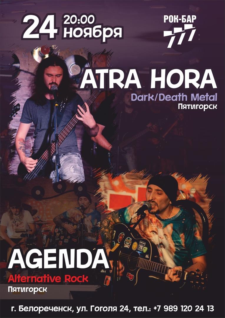 Atra Hora / Agenda (Пятигорск) @ Рок-бар 777