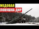 «10:1 в нашу пользу»: Бородай рассказал о «медовой ловушке» для перебежчицы-танкиста в ДНР