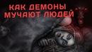 Как демоны мучают людей? Священник Максим Каскун