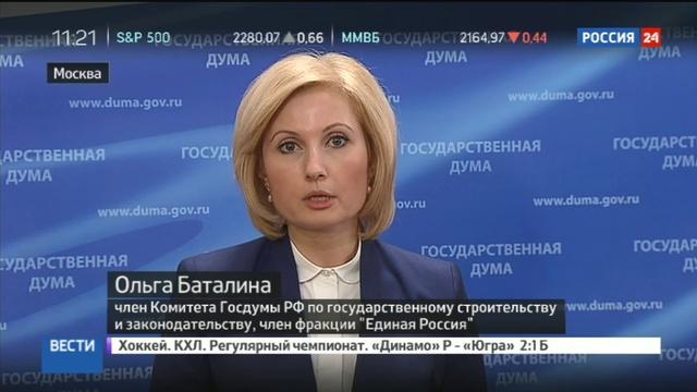 Новости на Россия 24 • Дума рассмотрит нашумевший закон о шлепках
