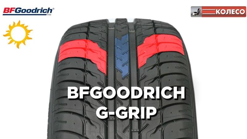 BFGoodrich G Grip обзор летних шин КОЛЕСО