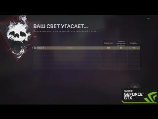 Играем в Destiny 2: Военный разум на GeForce GTX