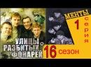 Улицы разбитых фонарей Менты 16 сезон 1 серия