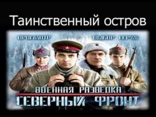 9 Военная разведка; 2012 Северный фронт   Таинственный остров Военные фильмы 2013