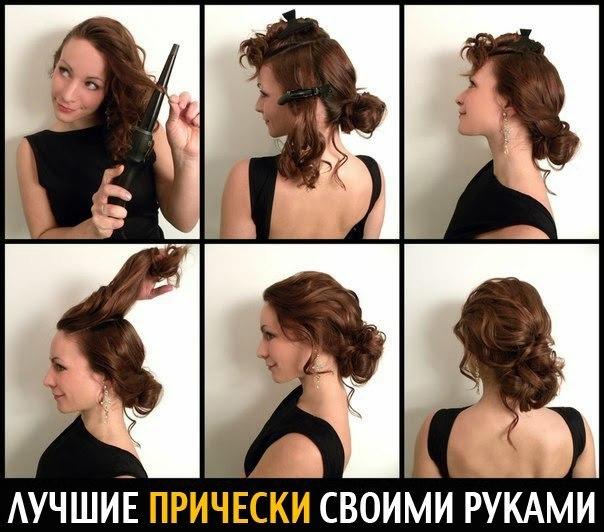 Красивые прически своими руками!  Что волнует головы большинства девушек? Ну конечно же прически! Как потратить минимум времени на укладку, безболезненно завить волосы, сделать идеальную прическу за пару минут?  Предлагаем 15 интересных и полезных решений по работе с вашими волосами. Посмотреть все идеи»