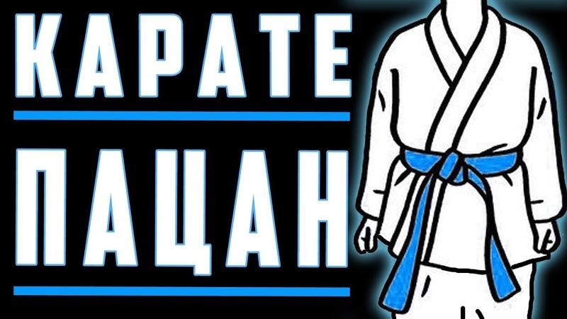 Карате Пацан Видео Бои Соревнования Тренировки Показательные выступления Каратэ Каратиста Пацана