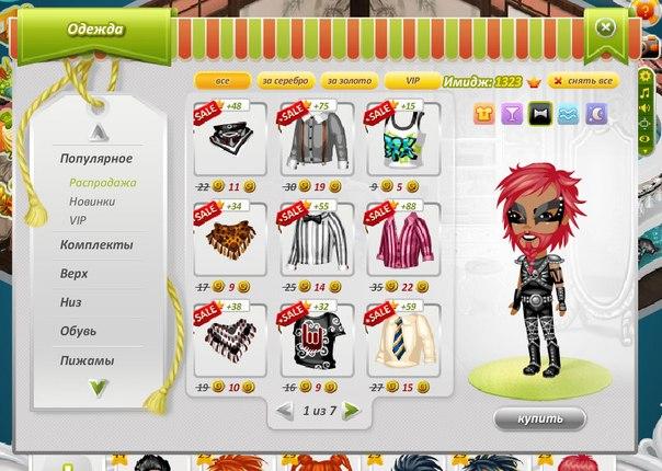 игра аватария 2 скачать бесплатно на компьютер без регистрации - фото 8