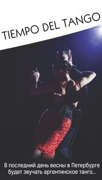 Время танго в Петербурге