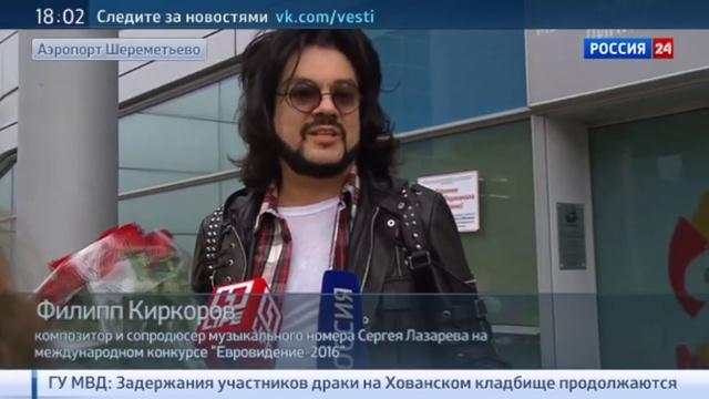 Новости на Россия 24 • Киркоров при слове Россия Европа перестала морщить лобик и хмурить носик