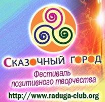 Крымская сказка - Фестиваль 17-26 августа 2013