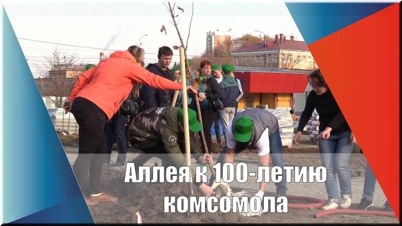 Закладка аллеи к 100‑летию ВЛКСМ в Подольске